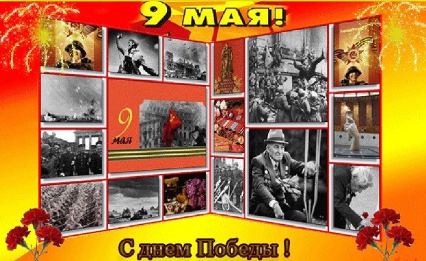 Happy Victory Day !